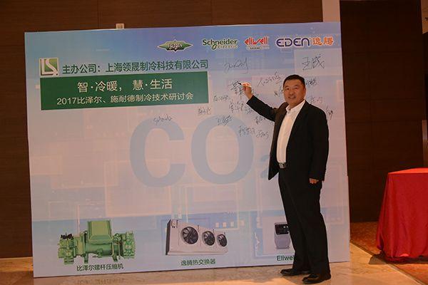 上海领晟制冷科技有限公司的产品推介会