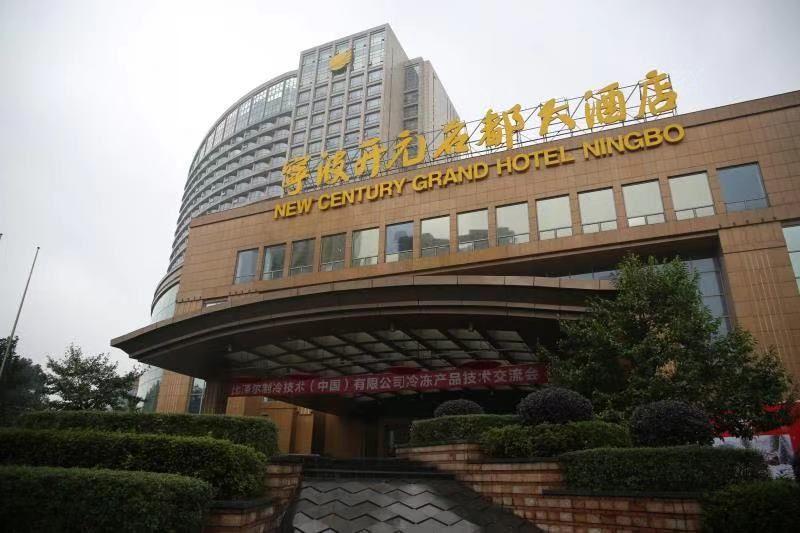 比泽尔制冷技术(中国)有限公司冷冻产品技术交流会
