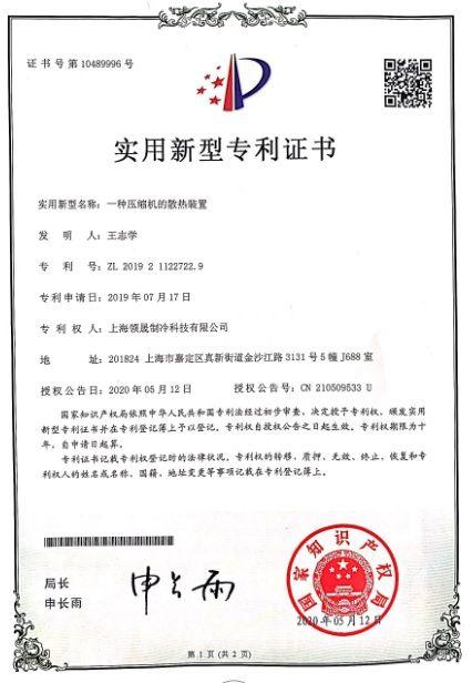 热烈庆祝上海领晟制冷科技有限公司成功申请9项专利证书!