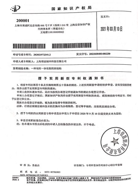 热烈庆祝上海领晟制冷科技产学研申报通过!
