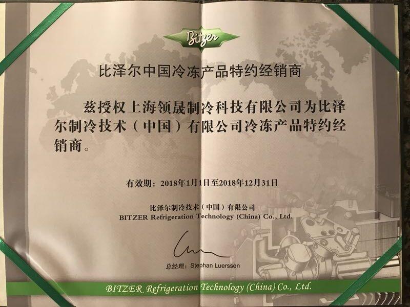 上海领晟制冷科技实力证明