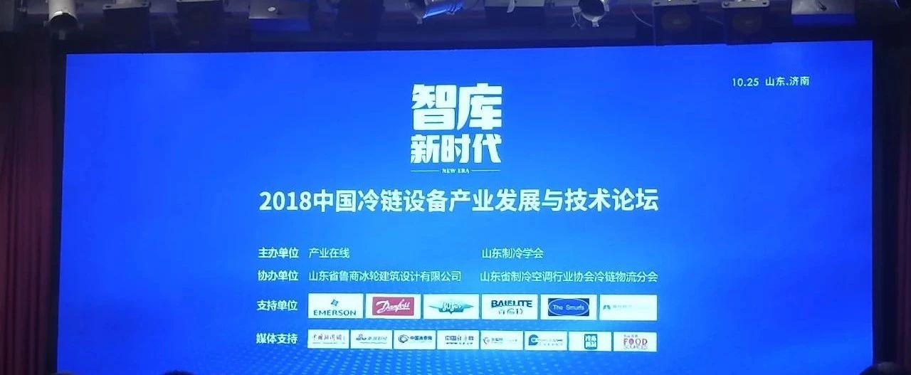 """智库新时代 创新赢未来 ―― 比泽尔参加""""智库・新时代""""2018中国冷链设备产业发展与技术论坛"""